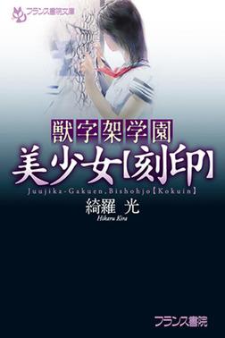 獣字架学園 美少女【刻印】 -電子書籍