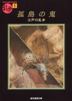 孤島の鬼-電子書籍