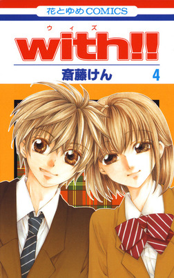 with!! 4巻-電子書籍