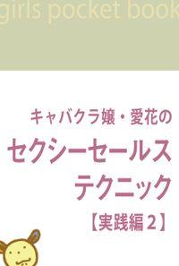 キャバクラ嬢・愛花のセクシーセールス・テクニック【実践編】2
