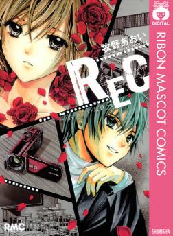 REC―君が泣いた日―-電子書籍