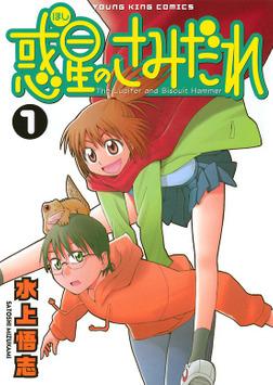 惑星のさみだれ (1)-電子書籍