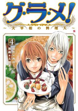 グ・ラ・メ!~大宰相の料理人~ 4巻-電子書籍
