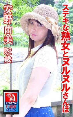 ステキな熟女とヌルヌルさんぽ 安野由美 52歳-電子書籍