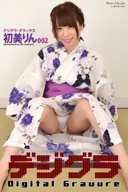 デジグラ・デラックス 初美りん 002-電子書籍