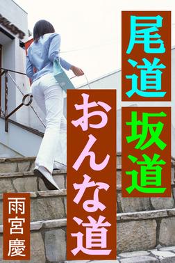 尾道坂道おんな道-電子書籍
