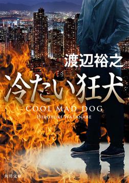 冷たい狂犬-電子書籍