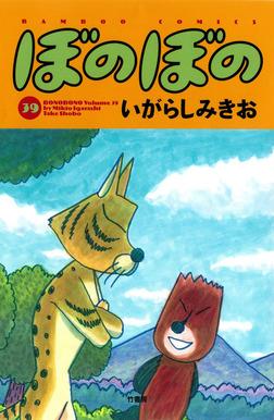 ぼのぼの(39)-電子書籍