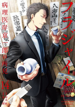 フラジャイル 病理医岸京一郎の所見(14)-電子書籍