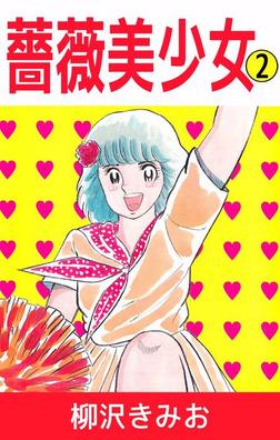 薔薇美少女 2巻-電子書籍