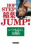 HOP STEP 稲葉JUMP!(KKロングセラーズ)