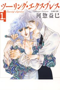ツーリング・エクスプレス 1巻