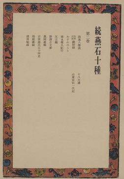続燕石十種〈第2巻〉-電子書籍