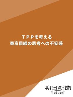 TPPを考える 東京目線の思考への不安感-電子書籍