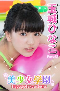 美少女学園 玉城ひなこ Part.62-電子書籍