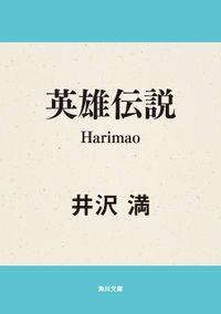 英雄伝説 -Harimao-