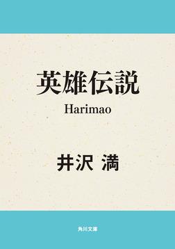英雄伝説 -Harimao--電子書籍