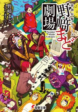 独創短編シリーズ 野崎まど劇場【電子特別版】-電子書籍