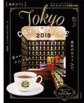 東京カフェ2019