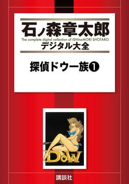 探偵ドウ一族(1)-電子書籍