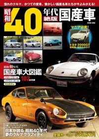 昭和40年代 絶版国産車(コスミックムック)