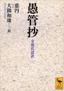 愚管抄 全現代語訳-電子書籍