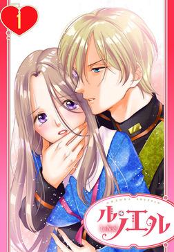 【単話売】王子様に抱かれるという秘密 1話-電子書籍