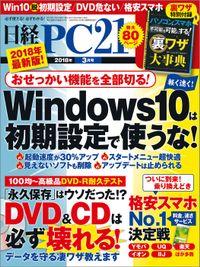 日経PC21 (ピーシーニジュウイチ) 2018年 3月号 [雑誌]