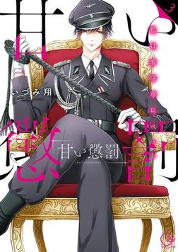 甘い懲罰~私は看守専用ペット3【単行本版特典ペーパー付き】-電子書籍