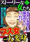 ストーリーな女たちブス女の大変身 Vol.61