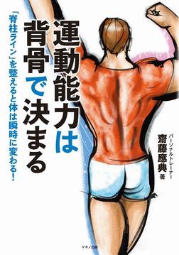 運動能力は背骨で決まる-電子書籍