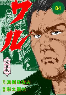 ワル【完全版】 84-電子書籍