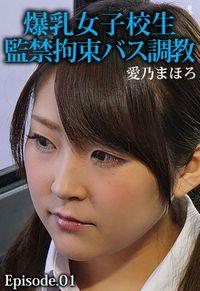 爆乳女子校生監禁拘束バス調教 愛乃まほろ(クリスタル映像)