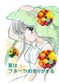 夏はフルーツの香りがする-電子書籍