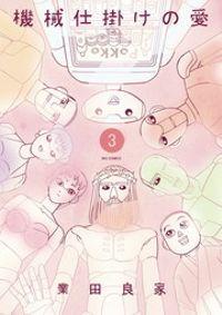 機械仕掛けの愛(3)