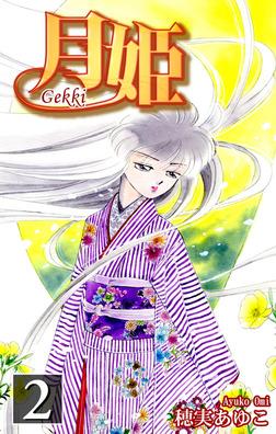 月姫 -Gekki-(2)-電子書籍