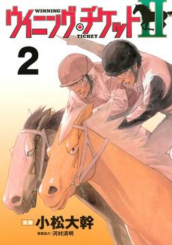 ウイニング・チケットII(2)-電子書籍