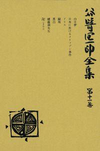 谷崎潤一郎全集〈第11巻〉