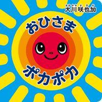 おひさま ポカポカ(幸福の科学出版)