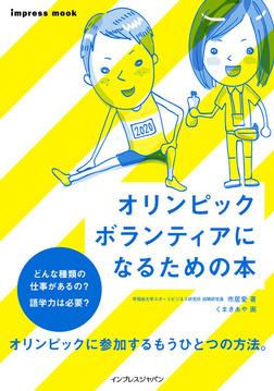 オリンピックボランティアになるための本-電子書籍