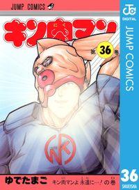 キン肉マン 36