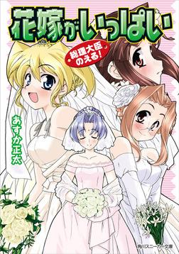 総理大臣のえる! 花嫁がいっぱい-電子書籍