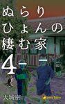 ぬらりひょんの棲む家4(フルカラー)