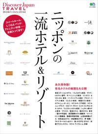 Discover Japan TRAVEL 2013年2月号「ニッポンの一流ホテル&リゾート」