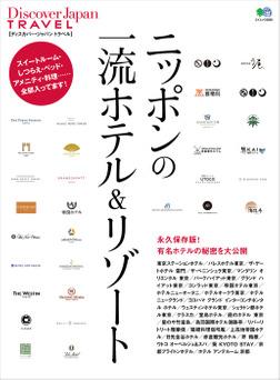 Discover Japan TRAVEL 2013年2月号「ニッポンの一流ホテル&リゾート」-電子書籍