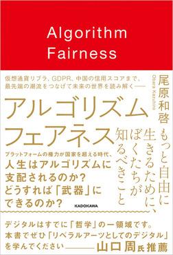 アルゴリズム フェアネス もっと自由に生きるために、ぼくたちが知るべきこと-電子書籍