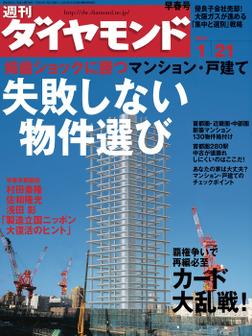 週刊ダイヤモンド 06年1月21日号-電子書籍