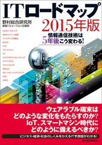 ITロードマップ 2015年版―情報通信技術は5年後こう変わる!