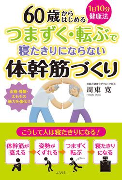 60歳からはじめる 1日10分健康法 つまずく・転ぶで寝たきりにならない体幹筋づくり-電子書籍