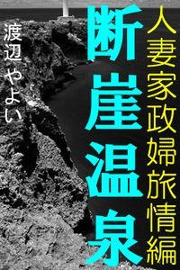 断崖温泉~人妻家政婦旅情編~